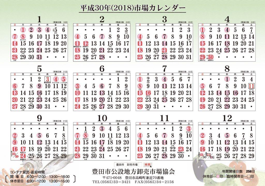 トヨタ カレンダー 2020 トヨタカレンダー2020 -...